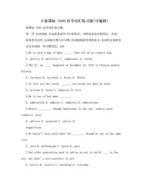 0新课标 3500高考词汇练习题(可编辑).doc