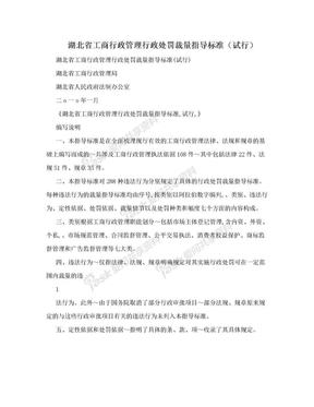 湖北省工商行政管理行政处罚裁量指导标准(试行).doc
