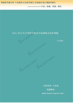 2010-2015年中国留学服务市场调研及前景预测简版报告.doc