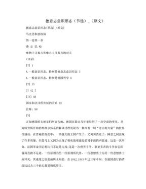 德意志意识形态(节选)_(原文).doc