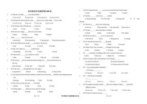 英语精选单选题错题100集.doc