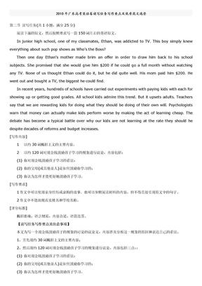 2010年广东高考英语卷读写任务写作要点及优秀范文选登.doc