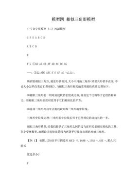 小学奥数-几何五大模型(相似模型).doc