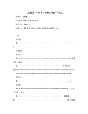 蓝色光标-联想品牌国际化公关报告.doc