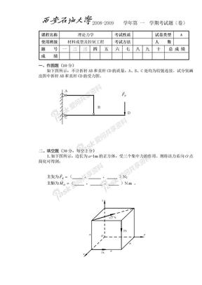 理论力学试卷及答案 (4).doc