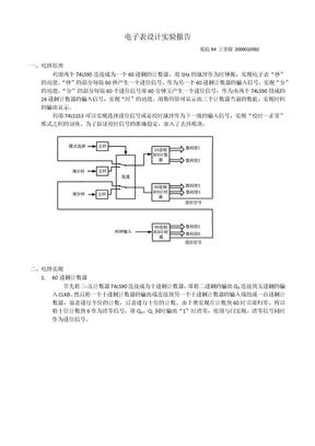 电子表设计实验报告.docx