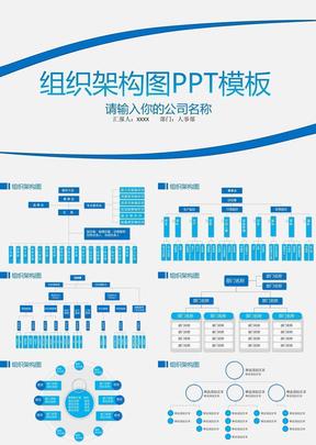 蓝色简约企业组织架构图PPT模板.pptx