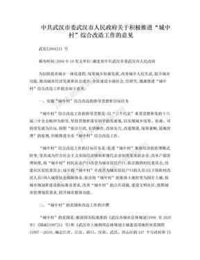 """中共武汉市委武汉市人民政府关于积极推进"""" 城中村""""综合改造工作的意见.doc"""