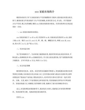 家庭农场简介范文.doc