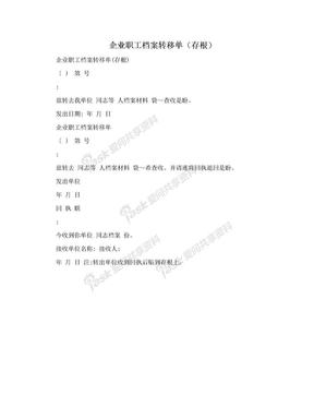 企业职工档案转移单(存根).doc