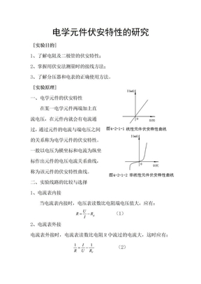 大学物理实验报告电学元件伏安特性的研究.doc