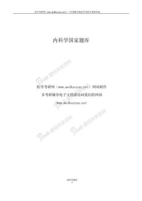 国家内科学考研题库(WORD格式)内科学国家题库.doc