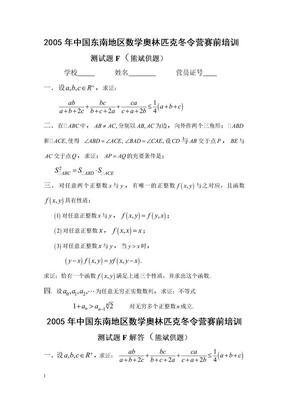 2005年中国东南地区数学奥林匹克冬令营赛前培训测试题F(熊斌供题).doc
