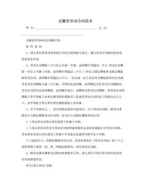 安徽省劳动合同范本.doc