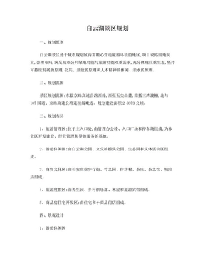 白云湖景区规划.doc