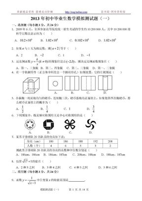 【中考数学】2013年初中毕业生数学模拟测试题(一)及答案.doc