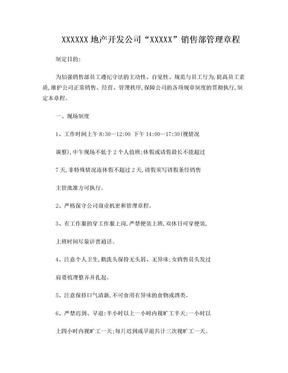 房地产销售部管理制度(全面!).doc