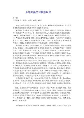 学习炒股必看_从零开始学习股票知识.doc