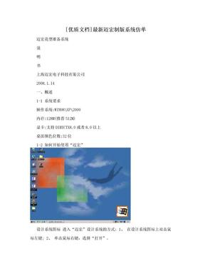 [优质文档]最新迈宏制版系统仿单.doc