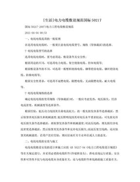 [生活]电力电缆敷设规范国标50217.doc
