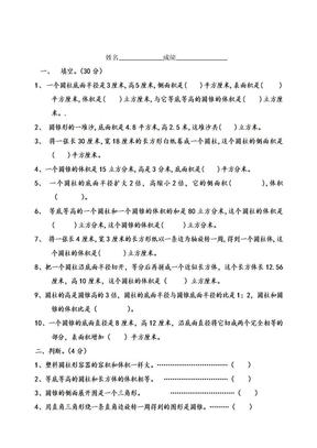 人教版小学六年级数学下册圆柱和圆锥单元测试题.doc