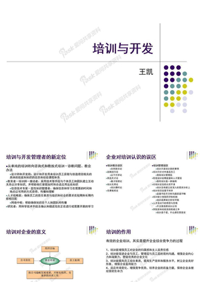 人力资源管理师三级课件-培训与开发(锐旗).ppt