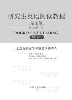 研究生英语阅读教程-基础级-第三版-背景知识及译文.doc