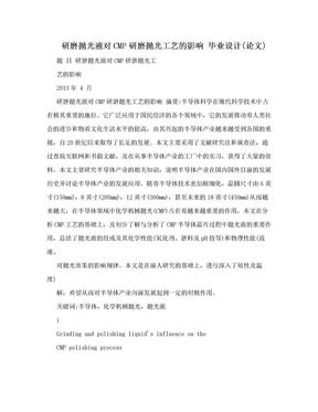 研磨抛光液对CMP研磨抛光工艺的影响  毕业设计(论文).doc