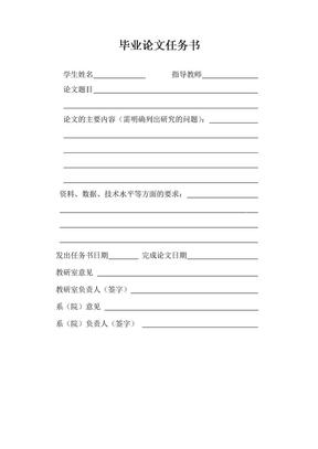 毕业论文任务书.doc