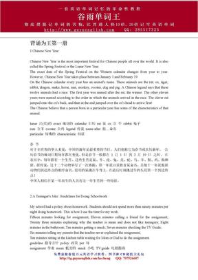 背诵为王第一册.doc