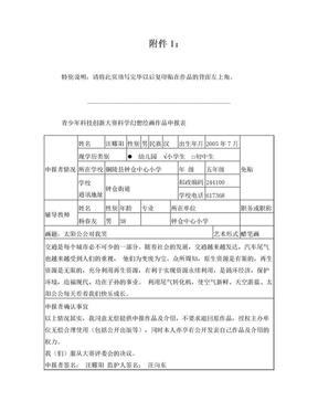 科学幻想绘画表格.doc