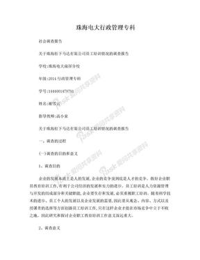 关于珠海XX公司员工培训情况的调查报告.doc