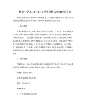 新星中学国防教育活动实施方案.doc