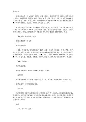 本草纲目 明 李时珍 卷49.doc