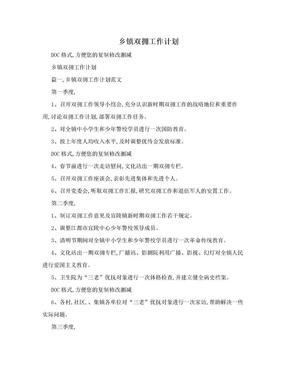 乡镇双拥工作计划.doc