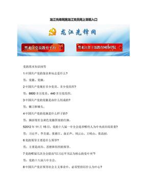 龙江先锋网黑龙江党员网上答题入口.docx