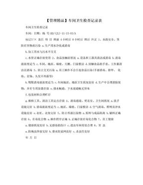 【管理精品】车间卫生检查记录表.doc
