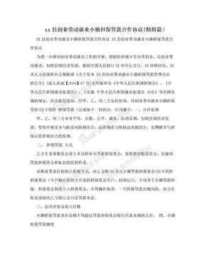 xx县创业带动就业小额担保贷款合作协议(精简篇).doc