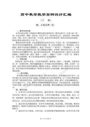 高中数学教学案例设计汇编(下).doc