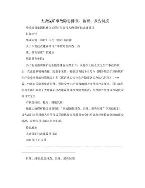 大唐煤矿事故隐患排查、治理、报告制度.doc