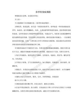 春季传染病预防.doc