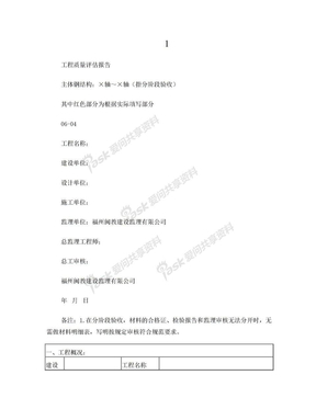 (主体钢结构)质量评估报告.doc