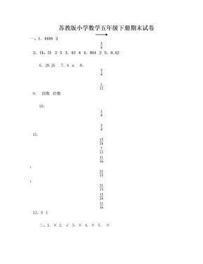 苏教版小学数学五年级下册期末试卷(附参考答案)[1].doc