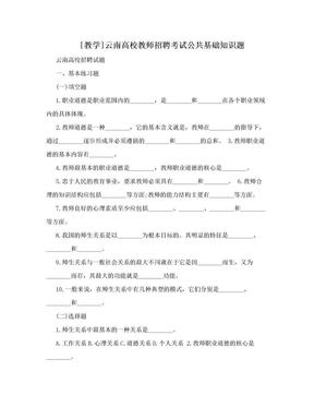 [教学]云南高校教师招聘考试公共基础知识题.doc