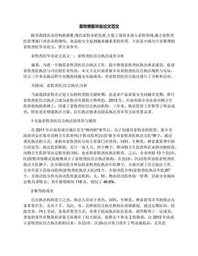 畜牧兽医毕业论文范文.docx