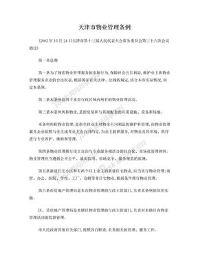 5.地方法规-天津-天津市物业管理条例-2002(废)