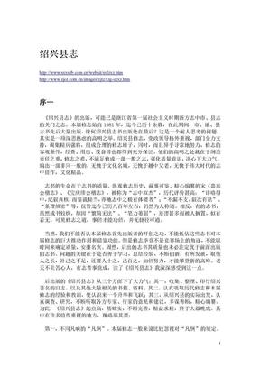 绍兴县志1998版.doc