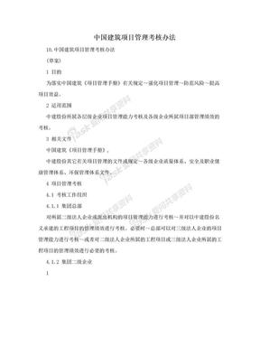 中国建筑项目管理考核办法.doc