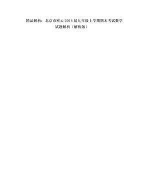 精品解析:北京市密云2014届九年级上学期期末考试数学试题解析(解析版).doc