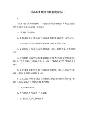 农业部认证用兽药GSP质量管理制度.doc